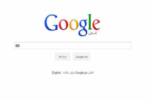 "Google's ""Palestine"" page welcomed in Ramallah"