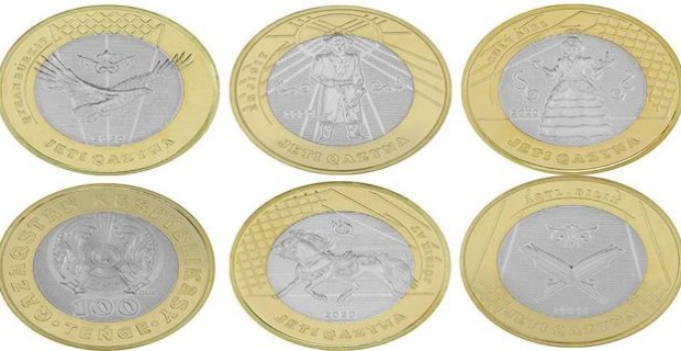 New coins appeared in Kazakhstan